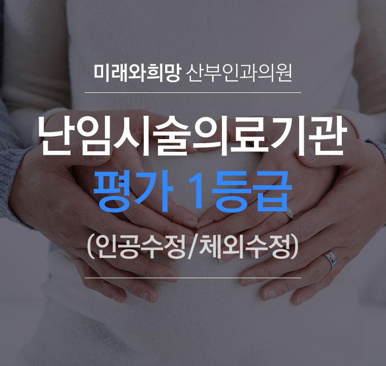 난임시술의료기관 평가 1등급
