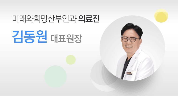 김동원 원장님