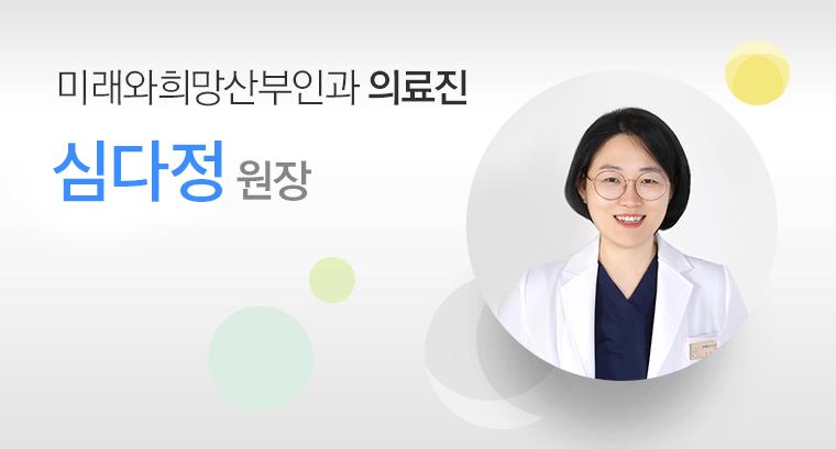 송수영 원장님